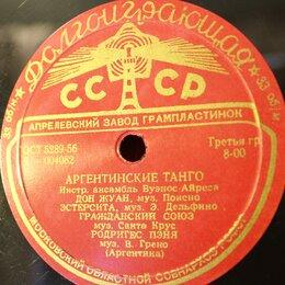 "Виниловые пластинки - Аргентинские танго / Shellac, 8"", 33 1/3 RPM…, 0"