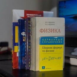 Наука и образование - Набор книг для подготовки к физике, возможна покупка по отдельности, 0