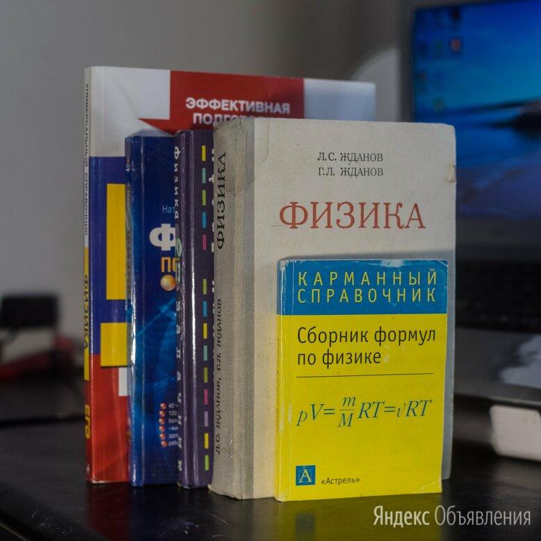 Набор книг для подготовки к физике, возможна покупка по отдельности по цене 900₽ - Наука и образование, фото 0