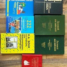 Словари, справочники, энциклопедии - Учебники и словари по английскому французскому немецкому языкам, 0