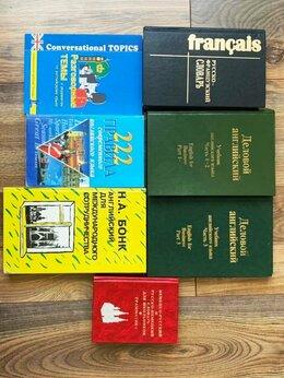Словари, справочники, энциклопедии - Учебники и словари по английскому французскому…, 0