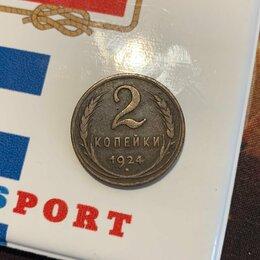 Монеты - 2 копейки 1924 года, 0