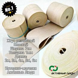 Аксессуары - Жгут резиновый лента силовая ширина 7см, длина 2м, 3м, 4м, 5м, 6м, 0