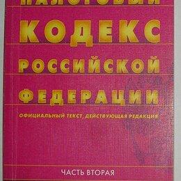Бизнес и экономика - Налоговый кодекс Российской федерации. Часть вторая. 2002 г., 0
