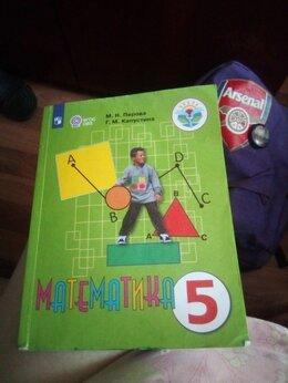Учебные пособия - Учебник по математике, 0