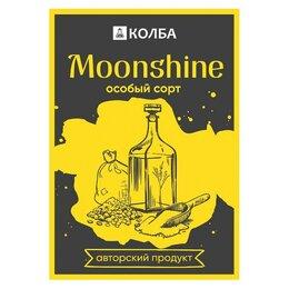 Этикетки, бутылки и пробки - Этикетка глянец «Moonshine. Особый сорт», 0
