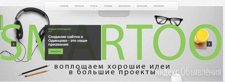 Веб-дизайнер, создание сайтов - Дизайнеры, фото 0