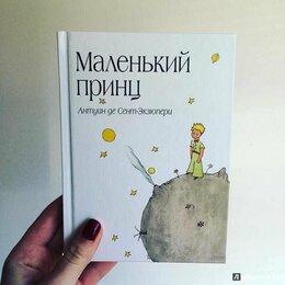"""Детская литература - Книга """"Маленький Принц"""" , 0"""
