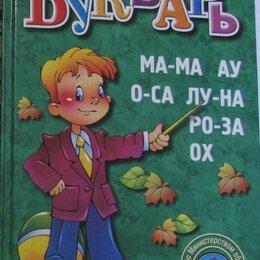 Детская литература - Букварь. Пособие по обучению детей 5-6 лет правильному чтению. Жукова Н. С. 2005, 0