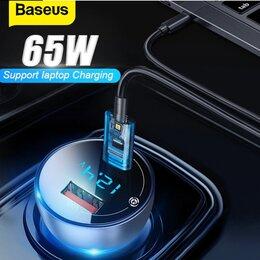 Зарядные устройства и адаптеры - Зарядное устройство Baseus 65W, 0