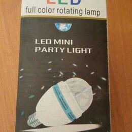 Лампочки - диско лампа, 0