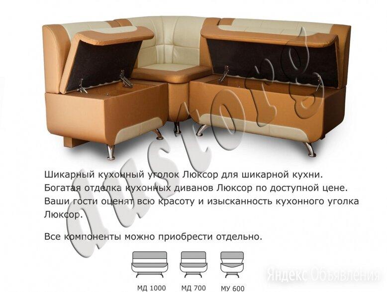 Кухонная скамья мини-диван новая в рассрочку с доставкой  по цене 10650₽ - Диваны и кушетки, фото 0