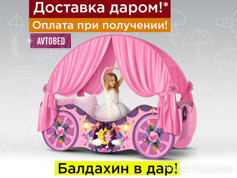 Кровать карета детская кровать для девочки по цене 9990₽ - Кроватки, фото 0