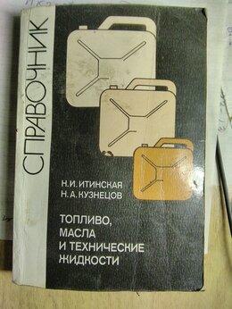 Техническая литература - Справочник топливо масла и технические жидкости, 0