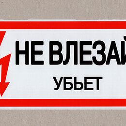 """Дополнительное оборудование и аксессуары - Самоклеящаяся этикетка, 200х100 мм, """"Не влезай! Убьет!"""", электробезопасность, 0"""