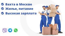 Разнорабочий - Подсобный рабочий на производство сухих смесей…, 0