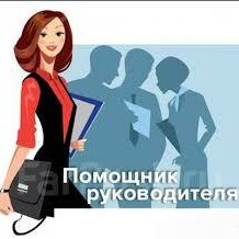 Помощник менеджера - Помощник менеджера в офис, 0