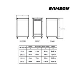 Прочее оборудование   - SAMSON SRK16 стойка рэковая , 0
