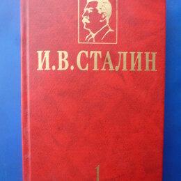 Прочее - И. В. Сталин, 0
