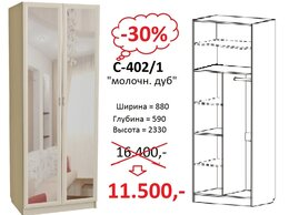 Шкафы, стенки, гарнитуры - Шкаф 2-дверный с зеркалами, 0