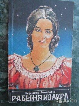 """Художественная литература -  Продаю книгу Б.Гимараенс  """"Рабыня Изаура"""", 0"""