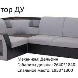 Диваны и кушетки - Новый угловой диван., 0