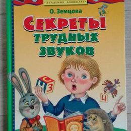 """Наука и образование - Книга """"Секреты трудных звуков"""", 0"""
