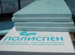 Изоляционные материалы - Полиспен 1185*585*50 мм, 7 плит, 0,242619м3, 0