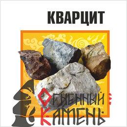 Камни для печей - Кварцит колотый 20 кг камень для бани, 0