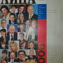 Журналы и газеты - Журнал об элите, 0