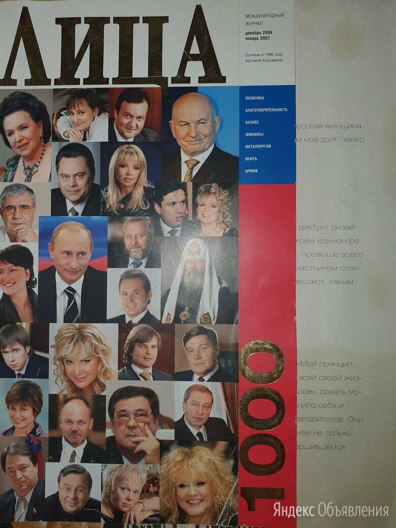 Журнал об элите по цене 500₽ - Журналы и газеты, фото 0