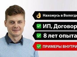 IT, интернет и реклама - Создание сайтов в Вологде, 0