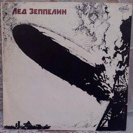Виниловые пластинки - LED  ZEPPELIN   1969   Same (I), 0