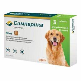 Корма  - Симпарика от блох и клещей для собак 20,1-40 кг,…, 0
