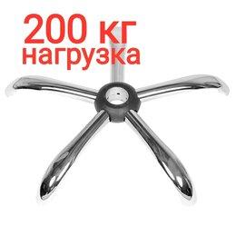 Комплектующие - Крестовина для офисного кресла прочная 200кг.…, 0