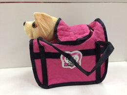 Мягкие игрушки - Собачка в сумке, 0