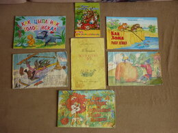 Детская литература - Книги детские, 0