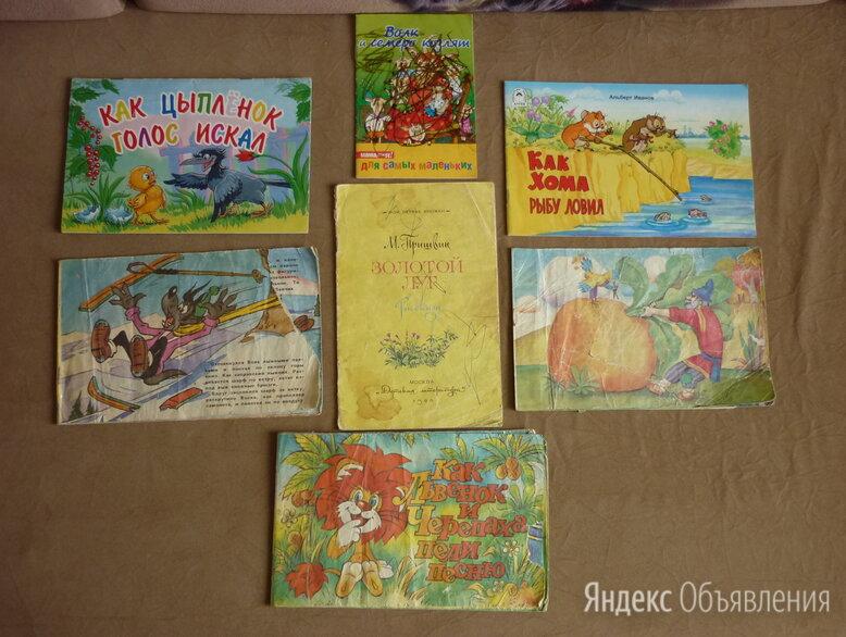Книги детские по цене 10₽ - Детская литература, фото 0