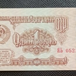 Банкноты - ЗАМЕЩЕНКА 1 рубль 1961 года серия (ЯЬ), 0