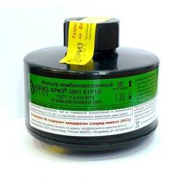 Средства индивидуальной защиты - Фильтр противогазный Бриз K1P1D, 0