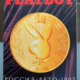 Журналы и газеты - Коллекция журнала Playboy Россия 1995 - 2010, 0