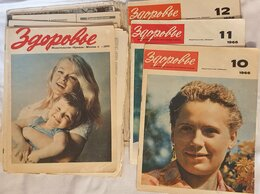 Журналы и газеты - Журнал Здоровье 1966 гг, 0