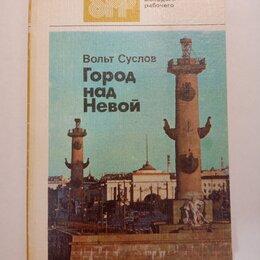 Прочее - Книга СССР Город над Невой, 0