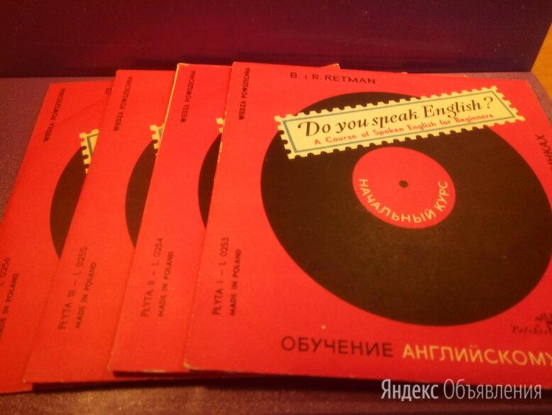 English Начальный курс английского 4 грампластинки по цене 499₽ - Виниловые пластинки, фото 0