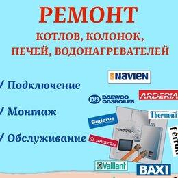 Ремонт и монтаж товаров - Ремонт газовых котлов, 0