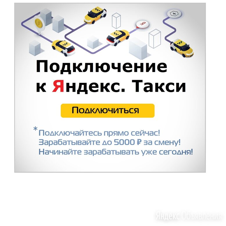Вакансия Водитель Яндекс.Такси / Uber с личным А/М в г. Тула! - Водители, фото 0