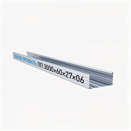 Гипсокартон и комплектующие - Профиль потолочный ПП 60х27х0.6мм Кнауф 3м, 0
