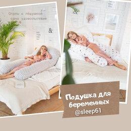 Постельное белье - подушка для беременных новая от производителя, 0