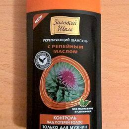 Шампуни - Шампунь для мужчин, укрепляющий с репейным маслом. НОВЫЙ., 0