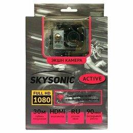 Экшн-камеры - Экшн-камера Skysonic Active, 0